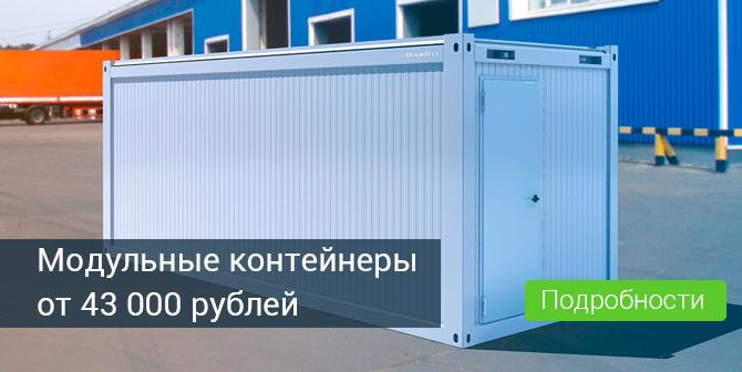 Модульные контейнеры